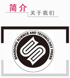 山東科學技術出版社有限公司