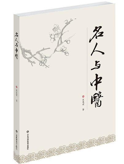 Celebrity and Traditional Chinese Medicine